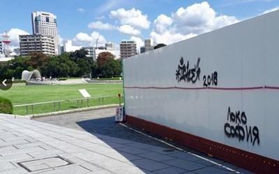 """Вандалската проява с надписа """"Локо София"""" върху Мемориала на мира в Хирошима"""