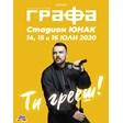 """Графа обяви 3 нови дати за концерти на стадион """"Юнак"""" в София"""