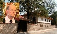 Царят може да остане само с къщата си в Баня, Карловско