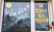 """Учителка от град Елена с послание от един """"усмихнат"""" прозорец"""