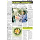 """Статията на Любомира Николаева в """"24 часа""""  от 25 април 2014 г."""