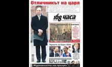 Чии са хората в кабинета на Слави и одобрява ли ги президентът