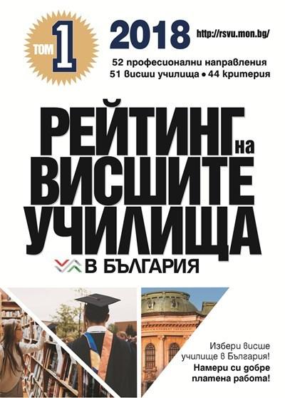 """Безплатно с """"24 часа"""" на 9 и 16 декември луксозни книжки с тазгодишния рейтинг на българските университети"""