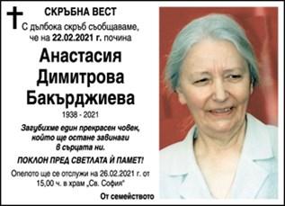 Анастасия Бакърджиева