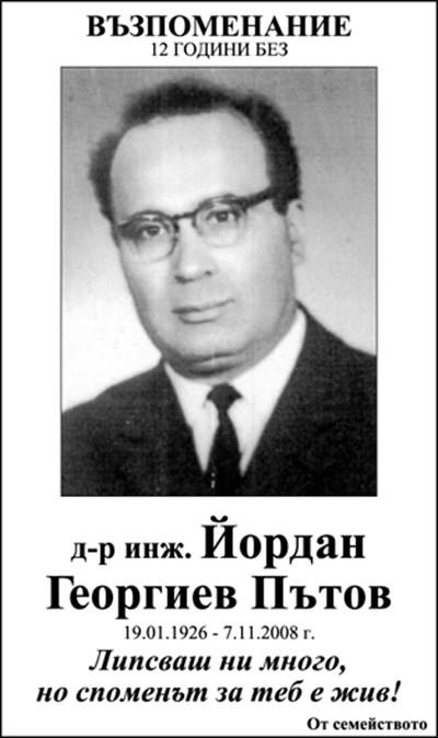 д-р инж. Йордан Пътов