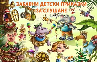 Най-нови български приказки за деца