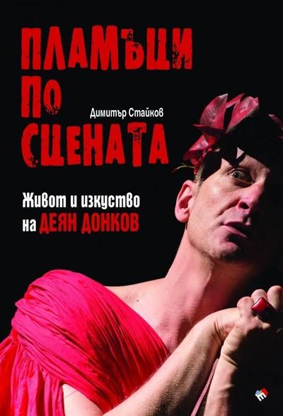 Димитър Стайков получи подарък за имения си ден - излезе от печат книгата му за Деян Донков