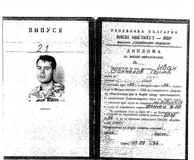 Факсимиле от дипломата на Иван Гешев е на сайта на ВСС в категорията Процедура по избор на главен прокурор