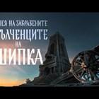 """Видео импресия """"Опълченците на Шипка"""",  режисьор арх. Пламен Пламенов Мирянов"""