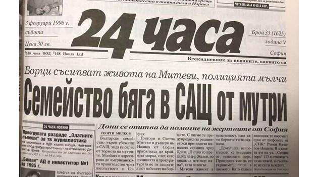 """Една история за Борисов, Пашата и """"Не на страха"""""""