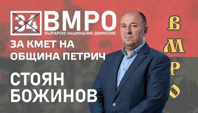 Стоян Божинов ще е новият депутат, който влиза в парламента на мястото на кмета на Сандански Атанас Стоянов.