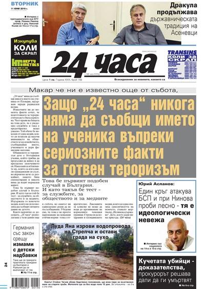 """В броя на """"24 часа"""" от 11 юни вестникът публикува на първа страница категоричната си позиция срещу публикуването на имената на ученика от Пловдив."""