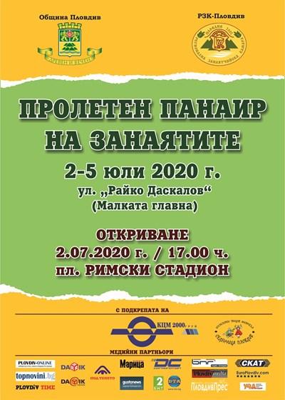 70 майстори показват изделията си на Панаира на занаятите в Пловдив