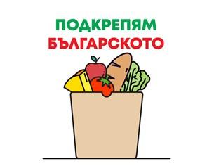 """""""24 часа"""" призовава: Пазарувай с кауза - подкрепи Българското"""