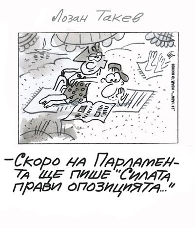 Малкият Иванчо се шегува, че скоро опозицията ще прави силата