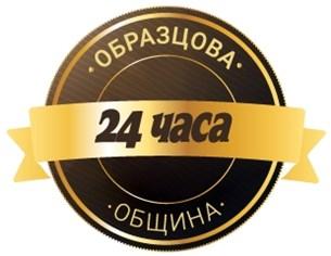 """Подкрепете вашия град в проекта """"Образцова община"""""""