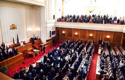 Депутатите от 46-ия парламент СНИМКА: Велислав Николов