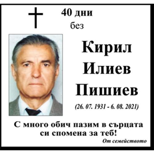 Кирил Пишиев