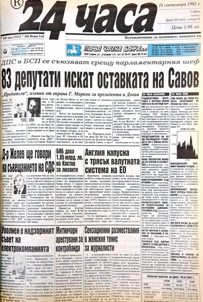 """""""24 часа"""" на 18 септември - вижте първите страници през годините"""