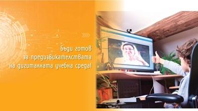 Издателство Клет и SoftUni подготвят дигиталните учители на България