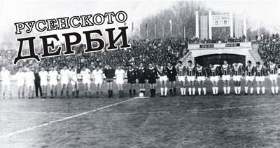 Русенското дерби се завръща на футболната сцена, засега в третия ешелон