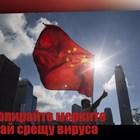 Как Китай, въоръжен със Сун Дзъ, победи коронакризата (видео)