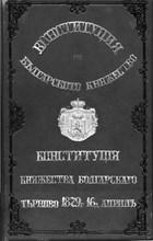 Корица на Търновската конституция