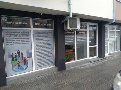 Офисът на Александрина Георгиева, който се намира на гърба на НОИ в Пловдив, е затворен