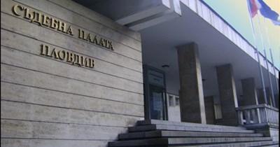 Съдът в Пловдив