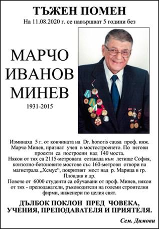 Марчо Минев