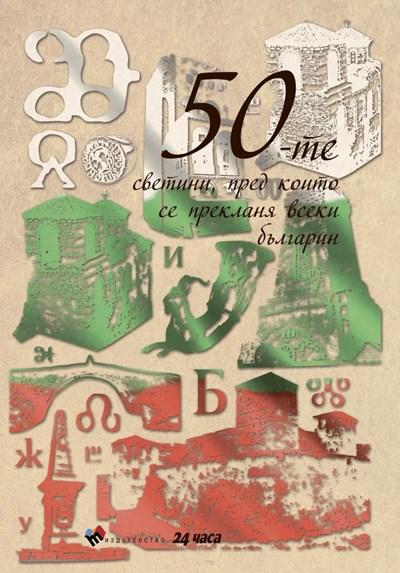 Научи повечеза България,за да я обичаш