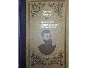 "Публицистиката на Христо Ботев - 100-ното издание от ""Златна класика"""