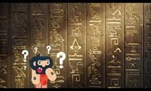 Как са звучали древните езици