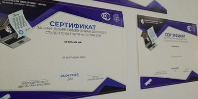 Студенти и докторанти от страната обменят идеи на научна сесия в ТУ - Варна