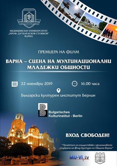 MU-Vi.tv представя филм за Варна в Културния институт на България в Берлин