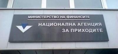 Националната агенция за приходите (НАП) Снимка: Архив