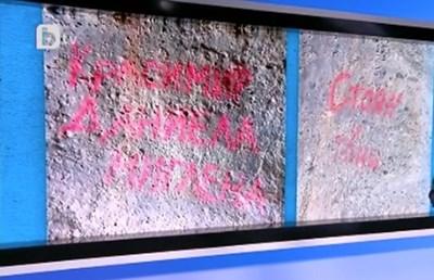 Image result for Българи надраскаха със спрей скалните ниши в Метеора