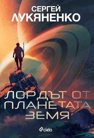 Принцеса от далечна планета се влюбва в момче от СССР