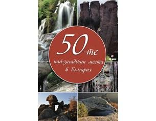 """Търсете """"50-те най-загадъчни места в България"""""""