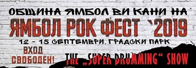 """Топ барабанисти се събират за уникално """"Super Drumming"""" шоу на Рок феста в Ямбол"""