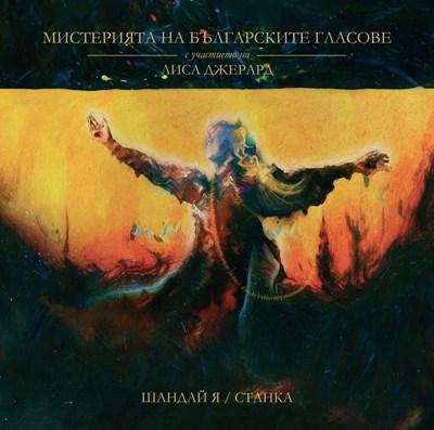 """""""Мистерията на българските гласове"""" пусна нов миниалбум"""