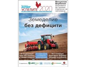 """""""Български фермер - Успелите"""" - изтегли специално приложение"""