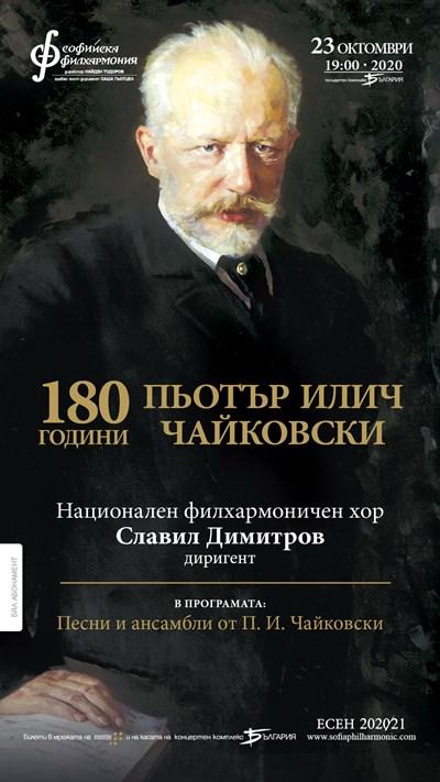 Снимки Софийска филхармония