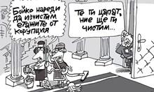 За борбата с корупцията