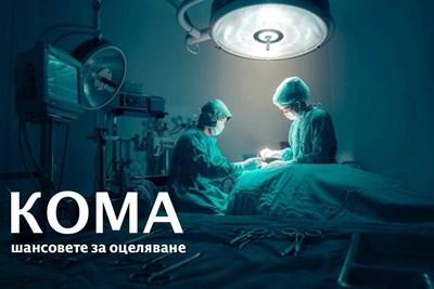 Комата - има ли шанс за оцеляване и има ли наистина светлина в тунела
