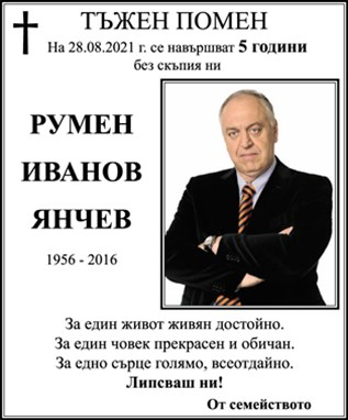 Румен Янчев