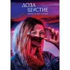 """Българският филм """"Доза щастие"""" е най-гледан в 7 държави"""
