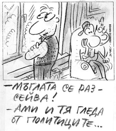 По идея на К. Митева