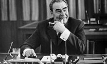 Скрили, че Брежнев изпаднал в клинична смърт. 35 години след кончината му - ето с какво запомниха в лидера