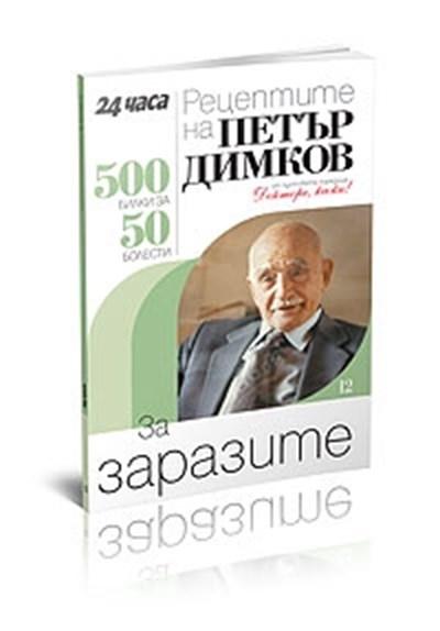 Петър Димков за сифилиса